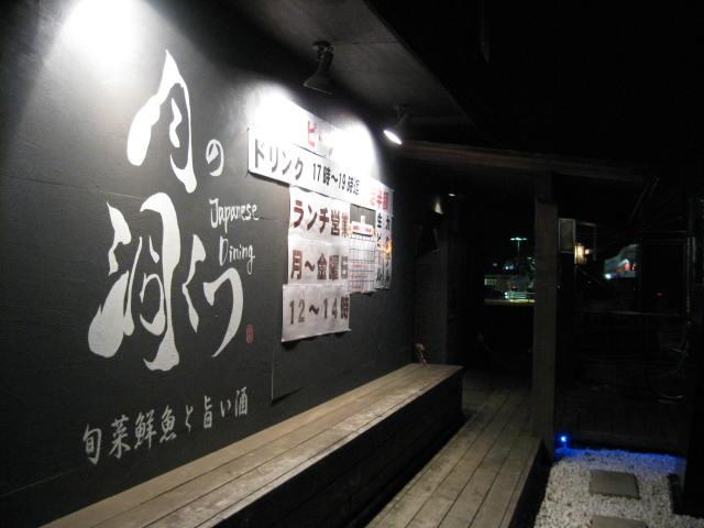 月の洞くつ 愛甲石田店
