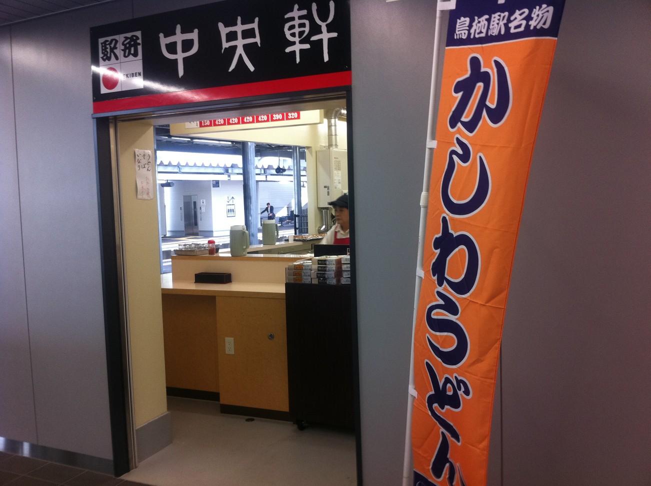 新鳥栖駅 中央軒
