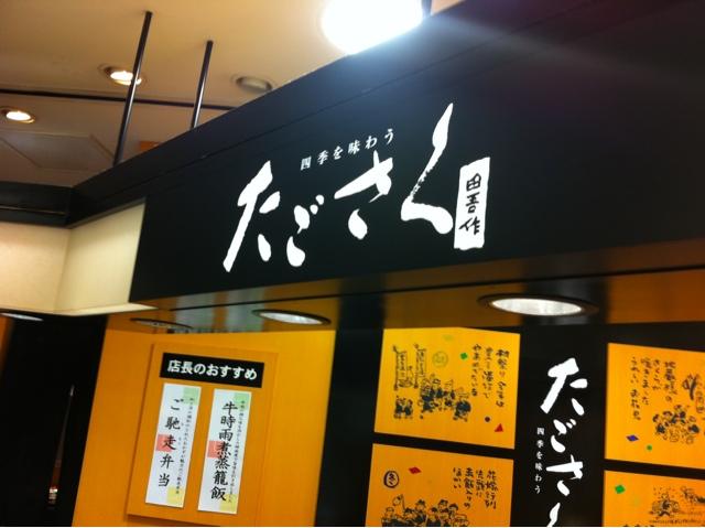 たごさくメディオ新大阪