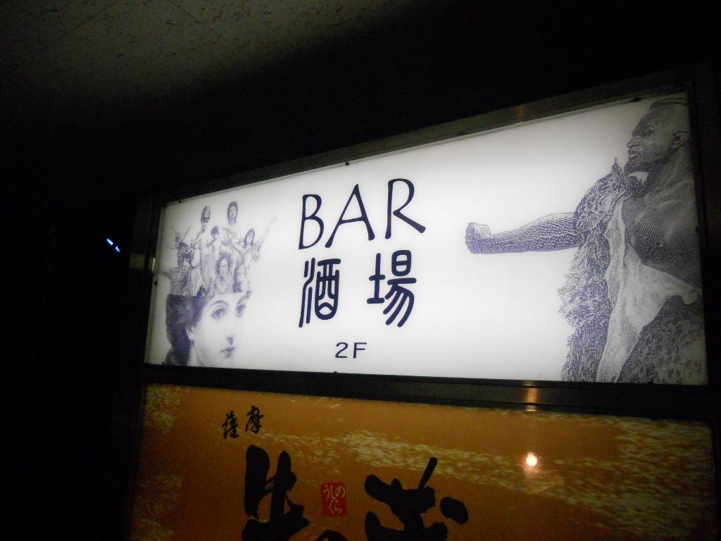 BAR 酒場