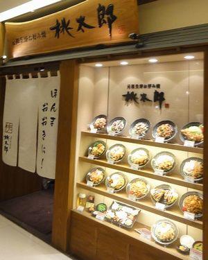 桃太郎 ルクア大阪店