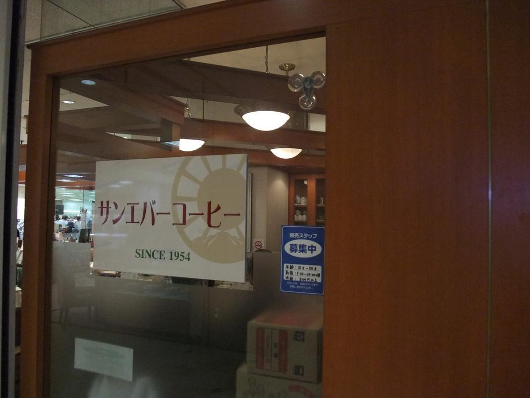 サンエバーコーヒーハウス 西武百貨店大津店