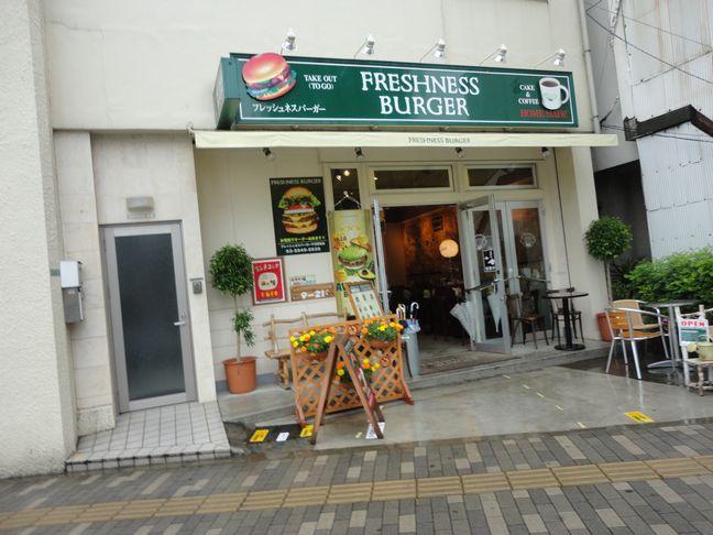 フレッシュネスバーガー 千石駅前店