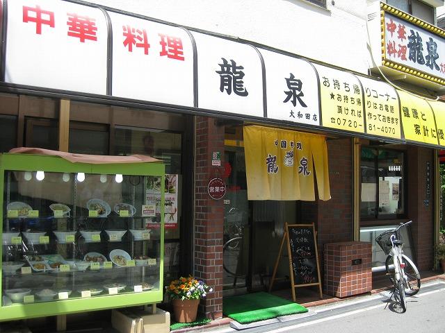 中国料理龍泉