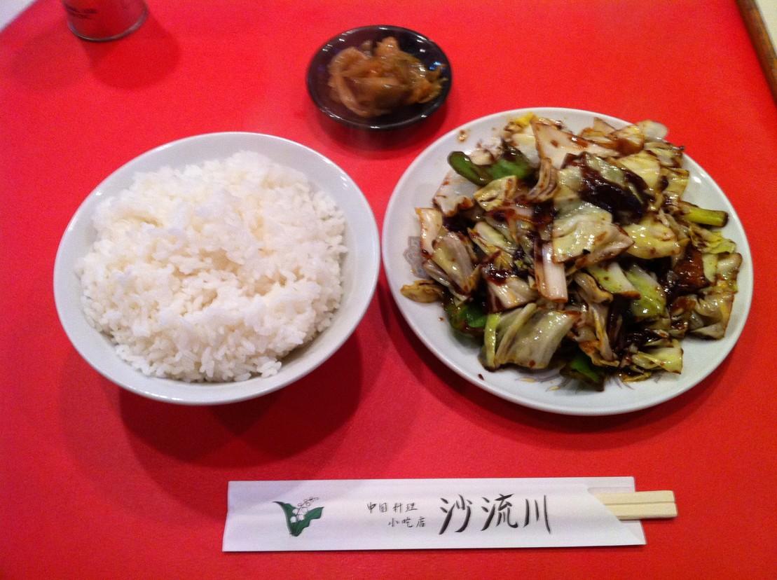 中国料理 沙流川