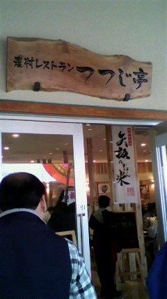 農村レストランつつじ亭