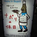 ナポリの休日 -