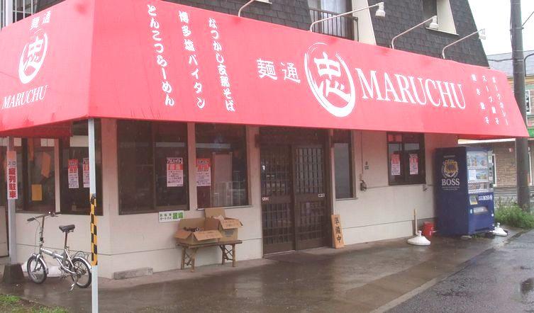 麺通 MARUCHU