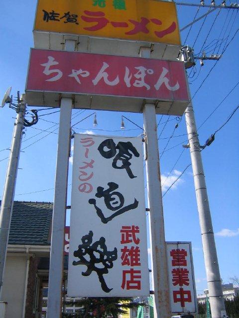 喰道楽 武雄店