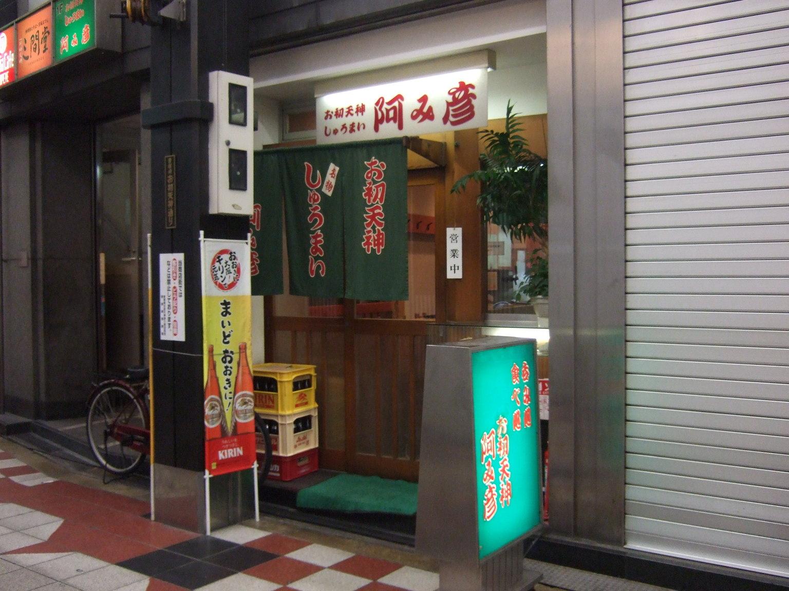 阿み彦 梅田店