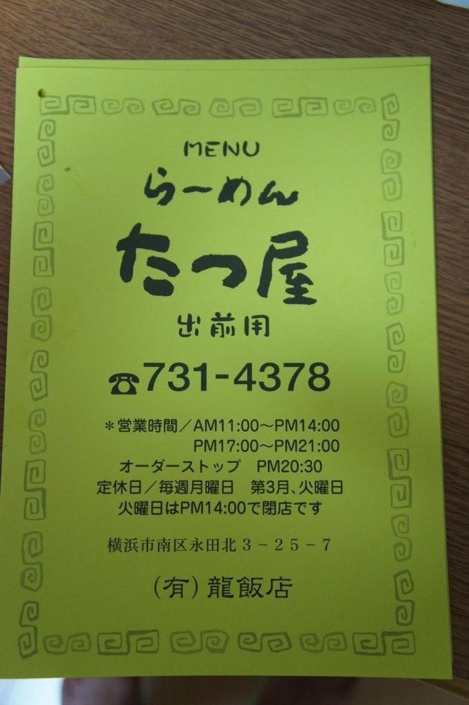 たつ屋 永田店