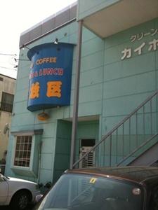 喫茶解放区