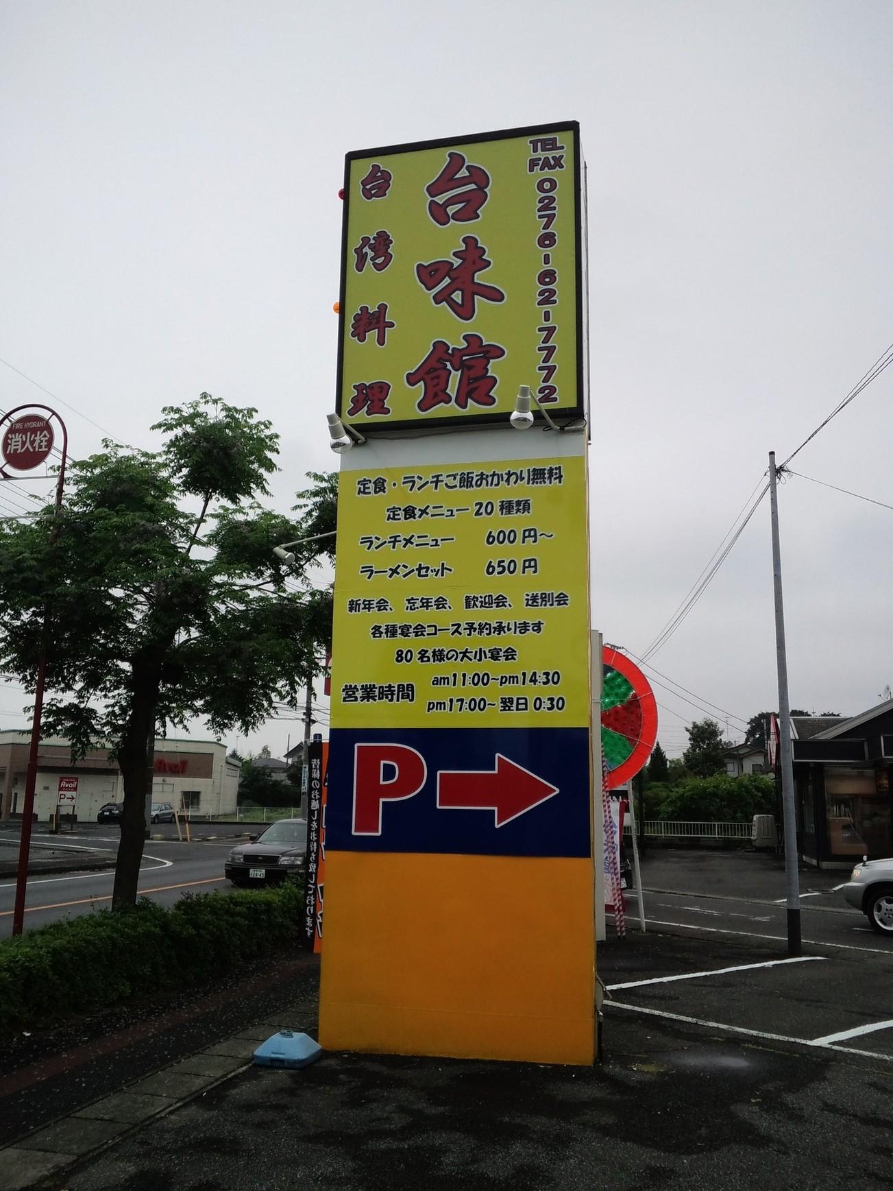 台味館 新館