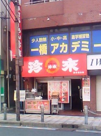 珍來総本店 梅島店