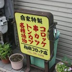 梅田コロッケ店 - 看板