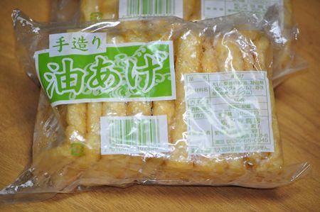 松沢豆腐店