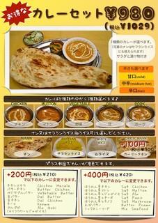 花菜 - カレーセット16:00〜