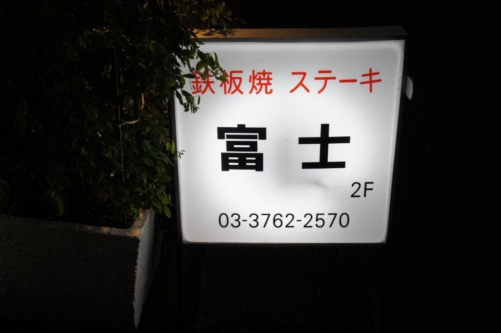 鉄板焼きステーキ 富士