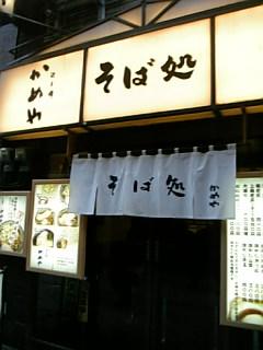 かめや 神田西口店