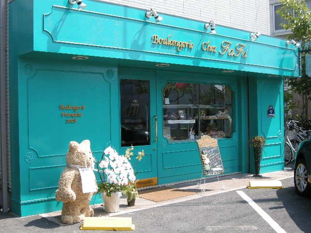 Boulangerie Chez FaFa