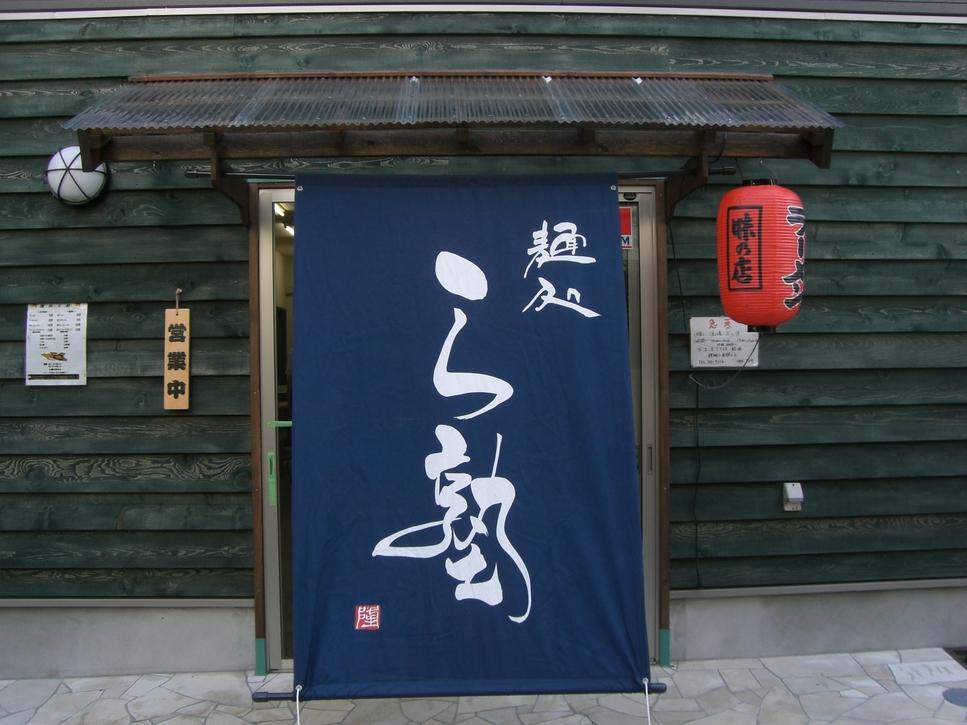 麺処 ら塾