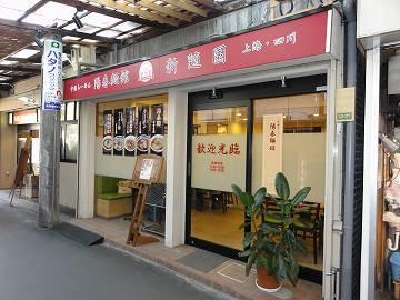 中国らーめん 陽春麺館 新随園