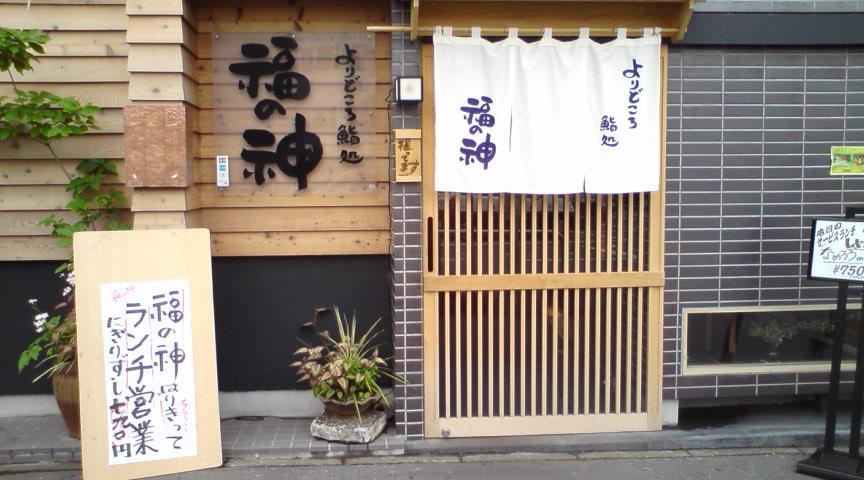 鮨処 福の神 宮原店