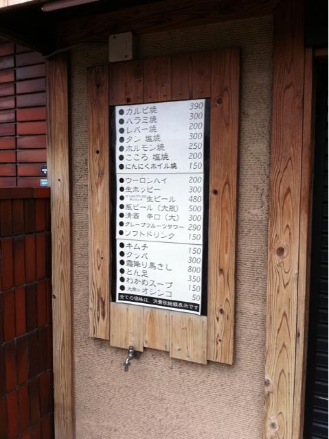 大衆焼肉 新子安駅前店