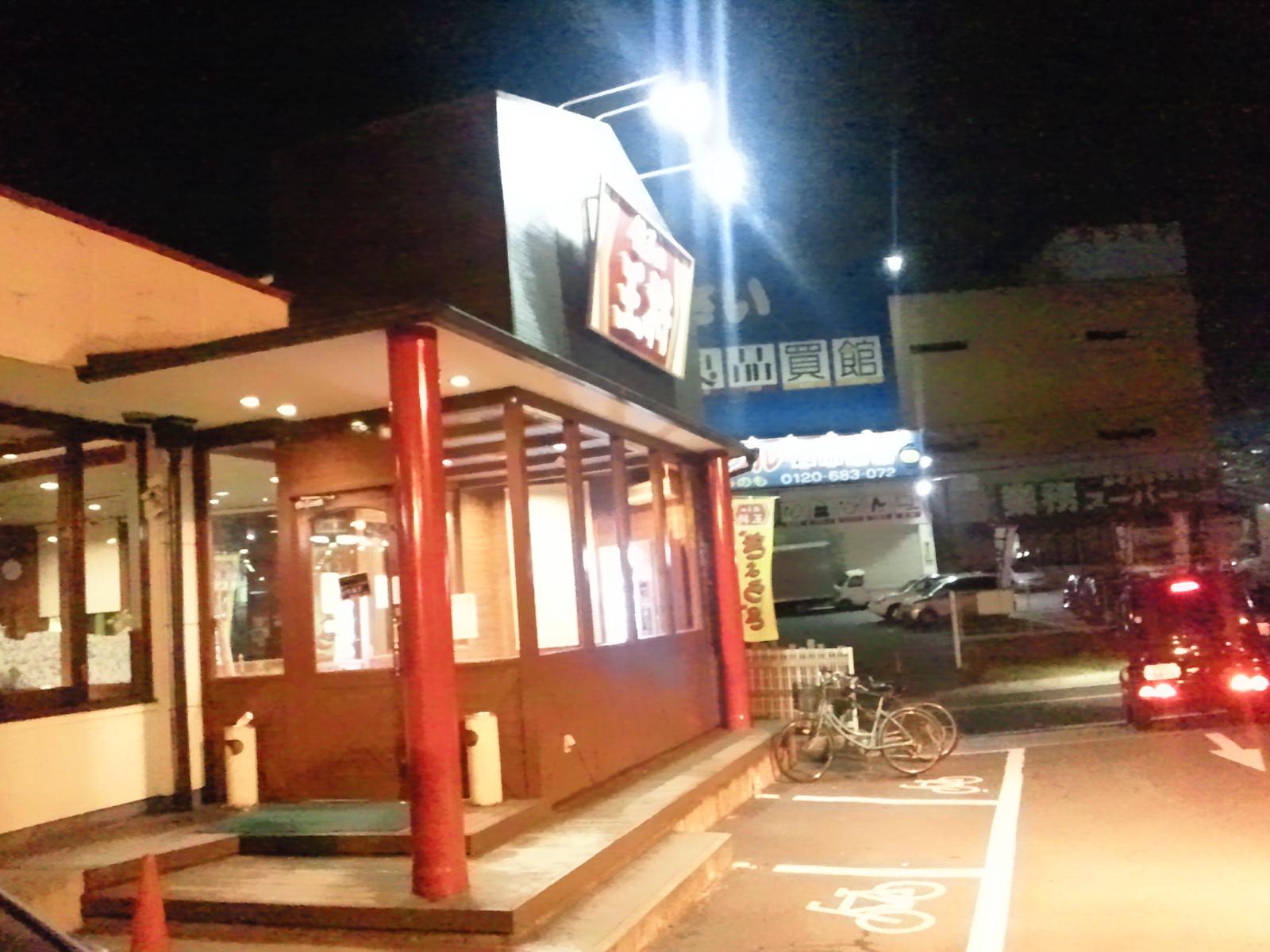 餃子の王将 亀の甲店