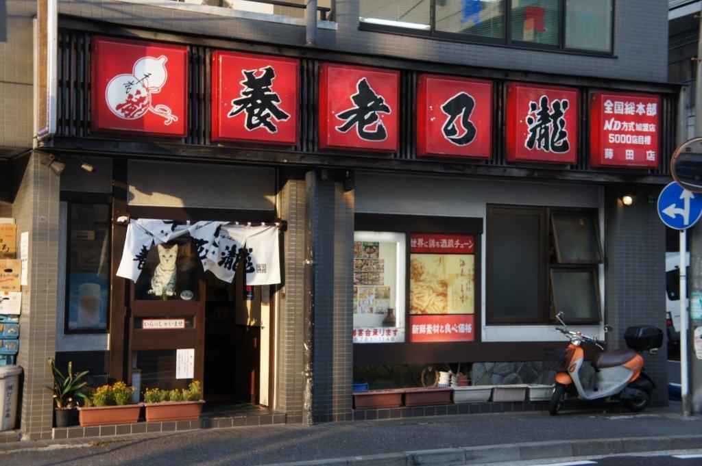 養老乃瀧 蒔田店