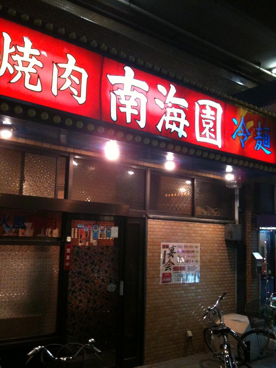 南海園焼肉 町屋駅前店