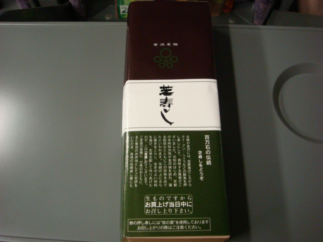 芝寿し 金沢百番街店