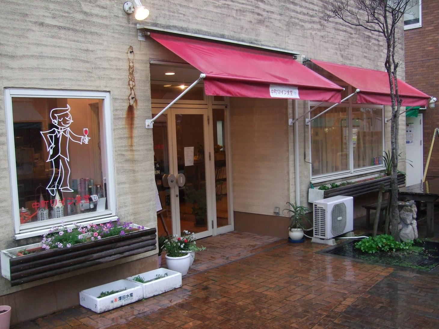 中町ワイン食堂