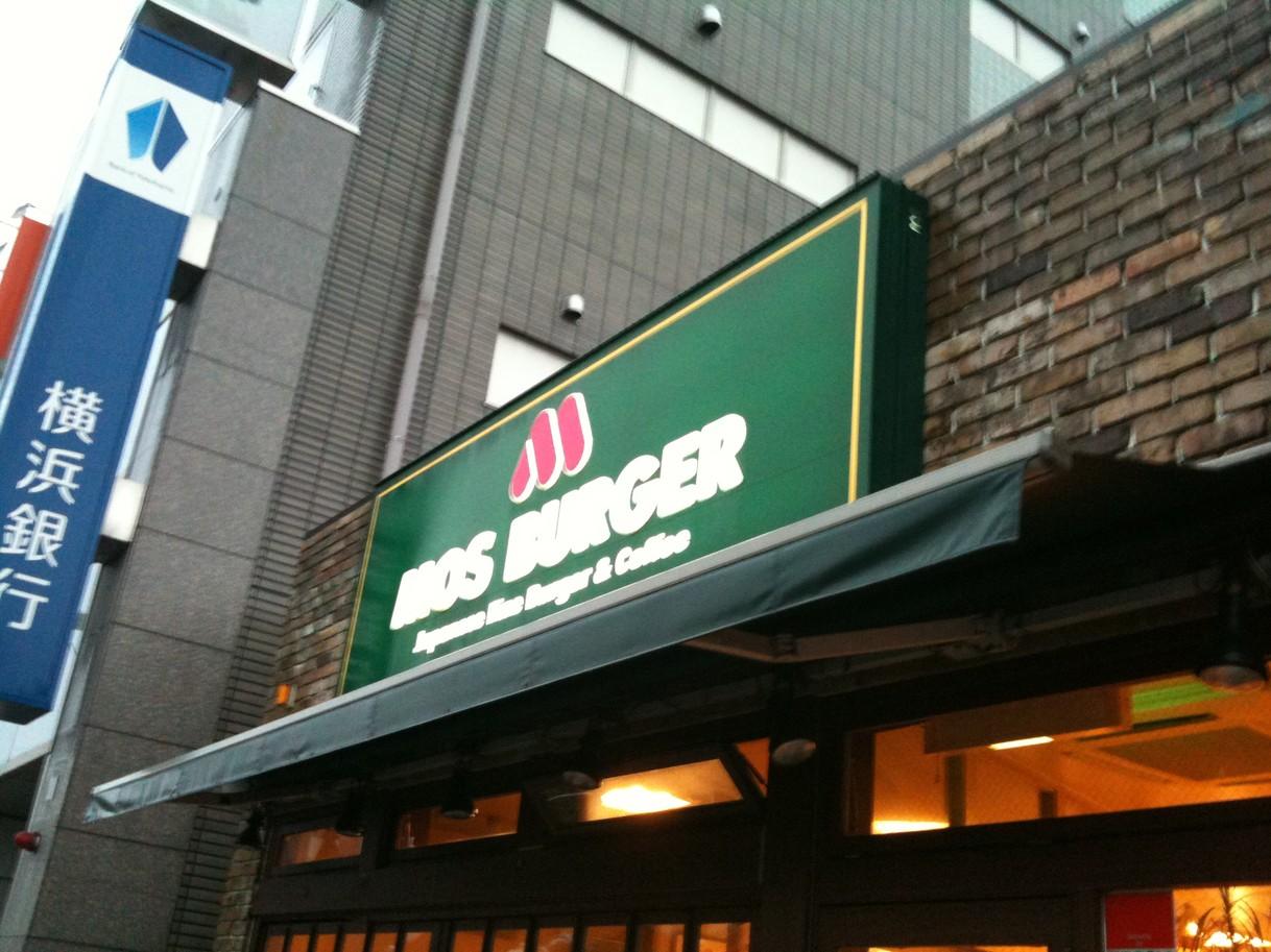モスバーガー 十日市場駅前店