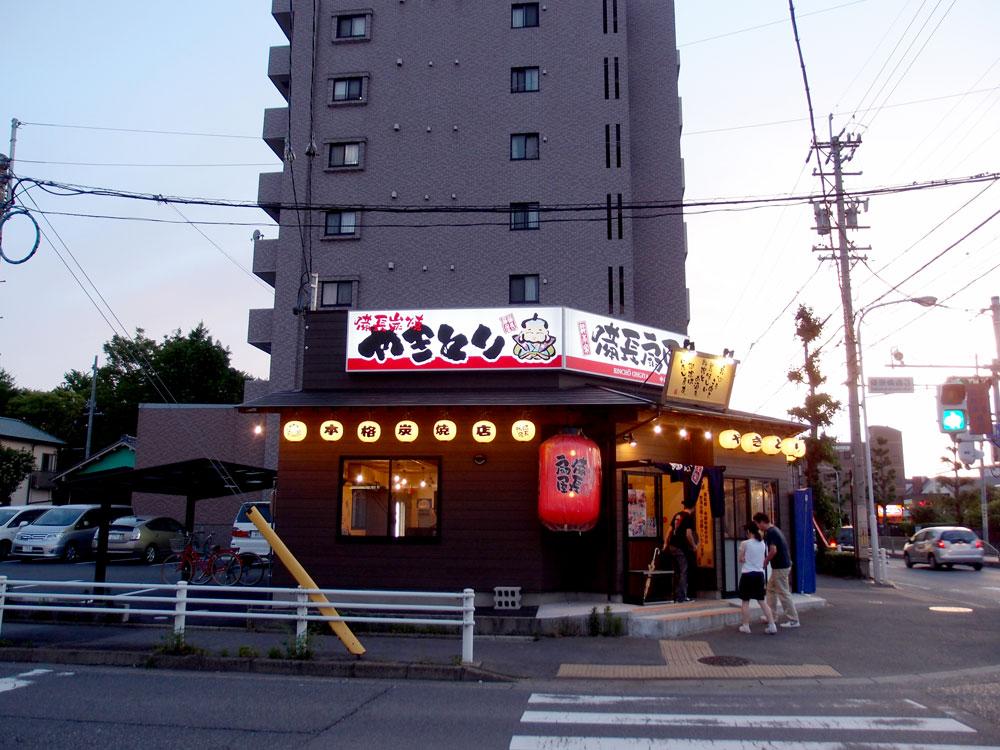 備長扇屋 中川八熊通り店