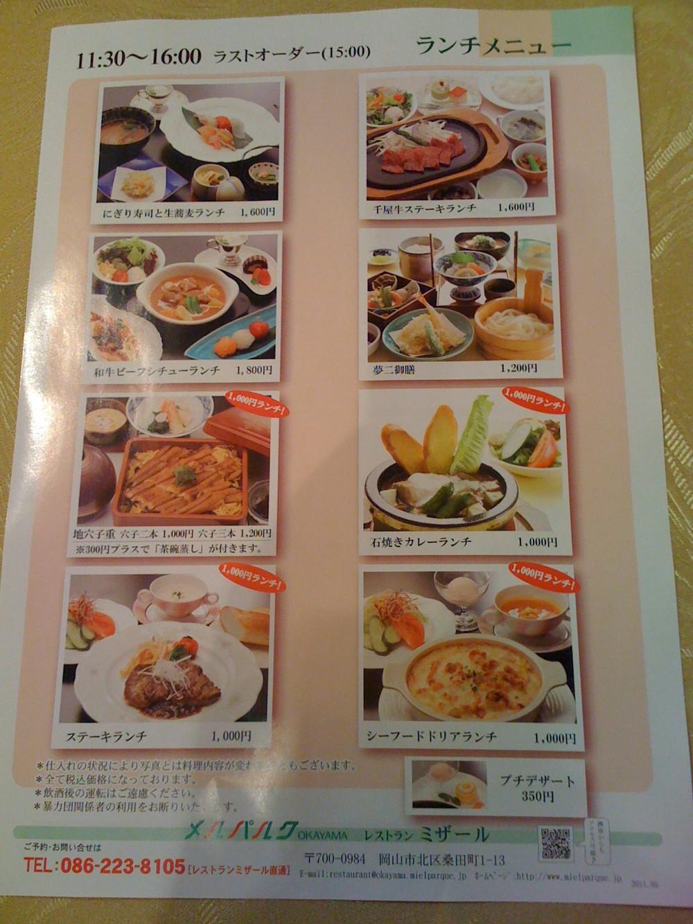 ホテル メルパルク岡山 レストラン ミザール