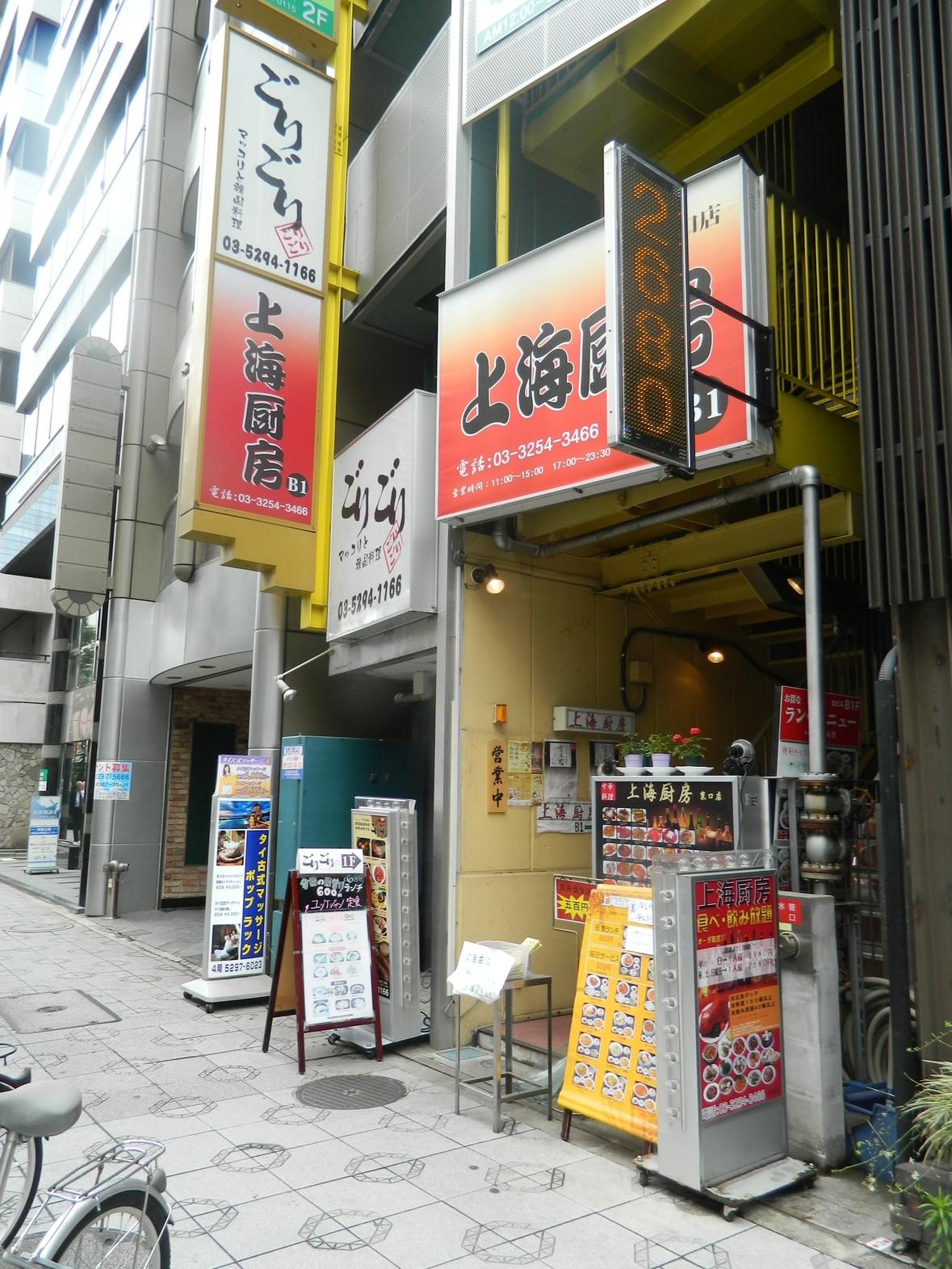 上海厨房  東口店