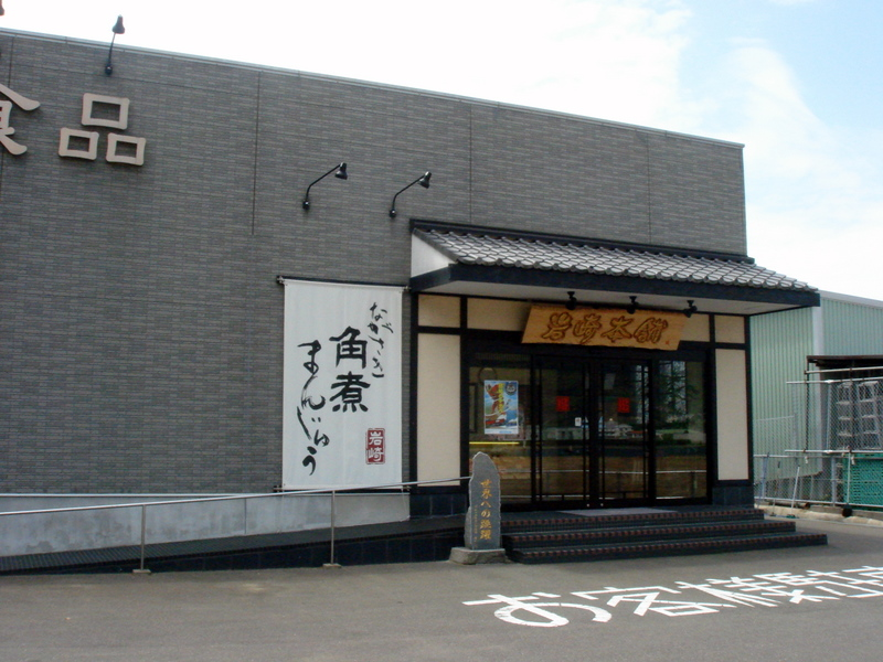 岩崎本舗 本社工場店