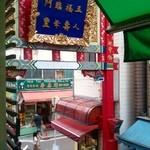 青海星 - 店内からの風景