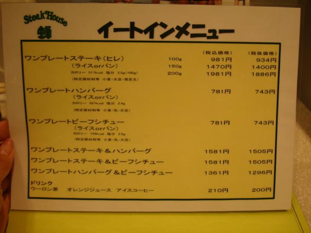 ステーキハウス 蜂 博多阪急店