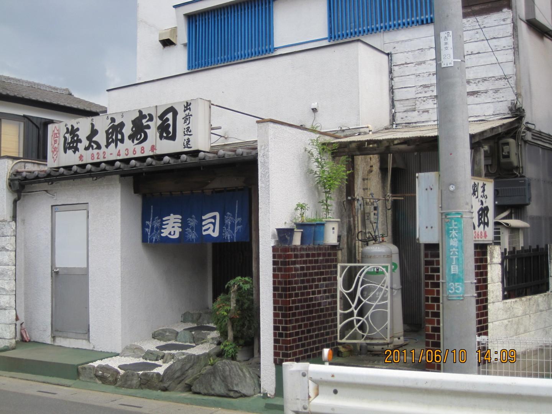 海太郎寿司