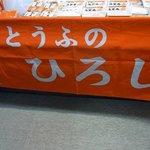 ひろし屋食品 - とうふのひろし屋さんです。沖縄の島豆腐を売っているんですよ。