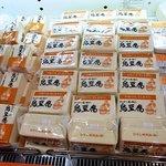 ひろし屋食品 - 沢山の島豆腐を売っていました。(その3)