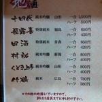 純手打ちそば 深山 - 適性価格の日本酒