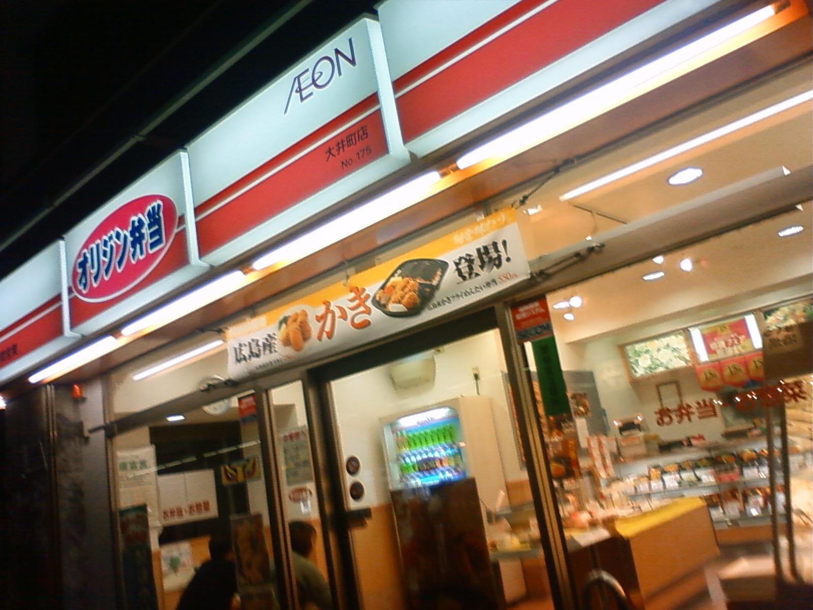 オリジン弁当 大井町店