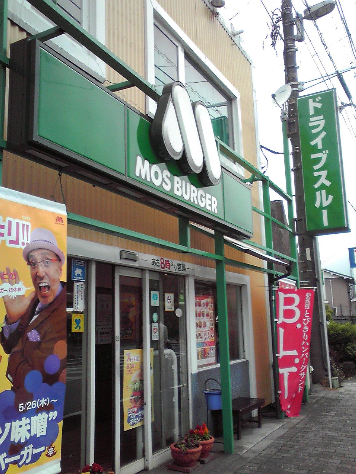 モスバーガー 大井松田店