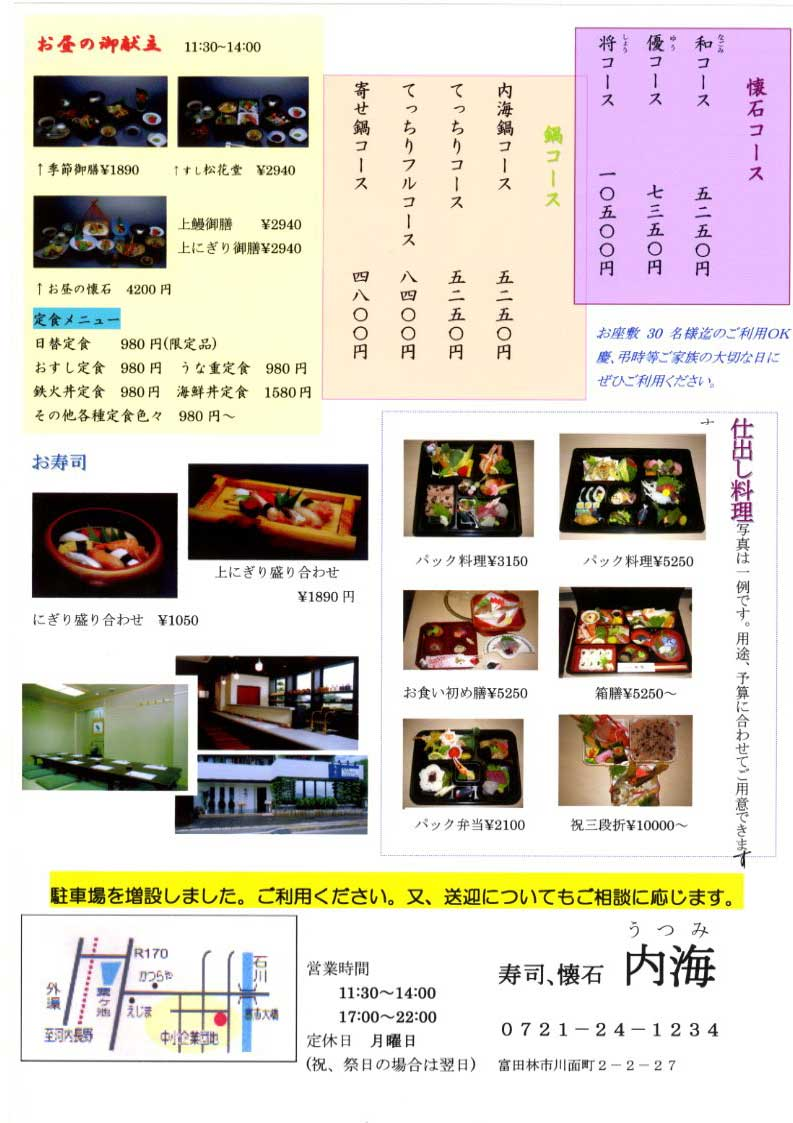 寿司、懐石 内海