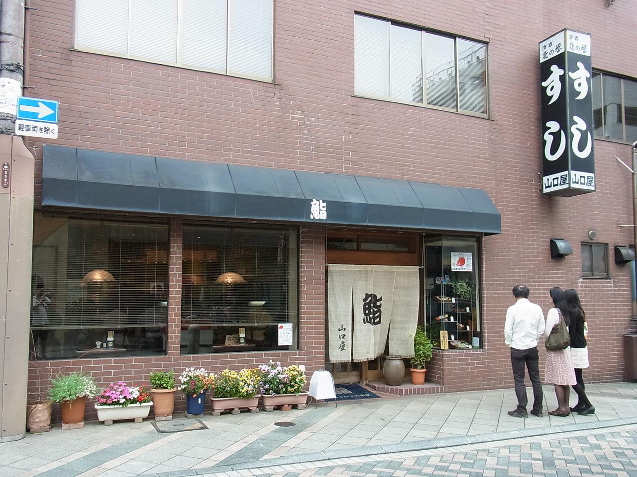 鮨処 五代目山口屋