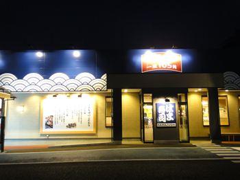 はま寿司 守谷アクロスモール店