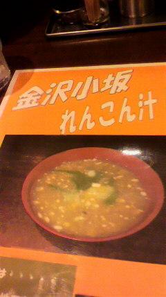 CoCo壱番屋 金沢小坂店